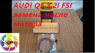 aUDI Q5 3.2l  FSI замена масло мотора  Replacement engine oil Audi Q5 2009