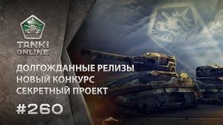ТАНКИ ОНЛАЙН Видеоблог №260