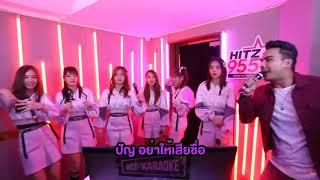 หมวยนี่คะ - China Dolls   PunBNK48   HITZ955 KARAOKE