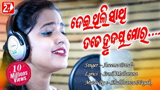 Deithili Sathi Tate Hrudaya Mora | Female | Official Studio Version | Aseema Panda | Odia Sad Song