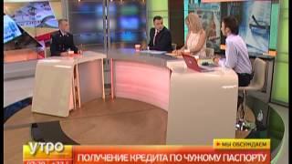 Получение кредита по чужому паспорту(Несколько кредитов взял житель Хабаровского края, используя чужой паспорт. Общая сумма долга составила..., 2013-07-07T22:56:05.000Z)