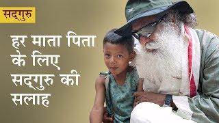 हर माता पिता के लिए सद्गुरु की सलाह। Har Mata Pita Ke Liye Sadhguru Ki Salaah in Hindi