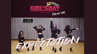 【TDPG】Girl's Day(걸스데이) - Expectation(기대해)   DANCE COVER   LE…