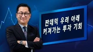 [유동원의 글로벌 시장 이야기] 판데믹 우려 아래 커져가는 투자 기회