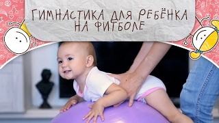 видео упражнения на гимнастическом мяче для малышей