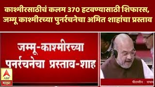 Delhi | RS | Amit Shah Proposes Resolution Revoking Article 370