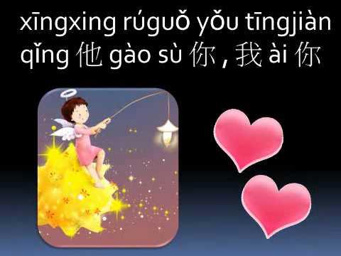 數星星 xǔ xīng xing