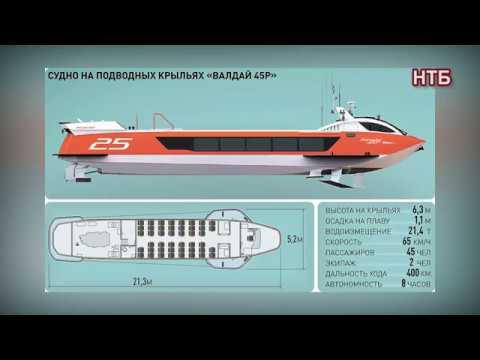 """Спуск на воду судна на подводных крыльях """"Валдай 45 Р"""""""