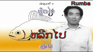 ຫລີກໄປ  -  ຮ້ອງໂດຍ :  ພົມມາ ສົມສຸທິ  -  Phomma SOMSOUTHI  (VO) ເພັງລາວ ເພງລາວ เพลงลาว lao tuto