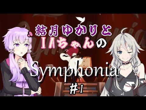 【ボイチェビ実況】結月ゆかりとIAちゃんのSymphonia#1【ソフトウェアトーク実況】