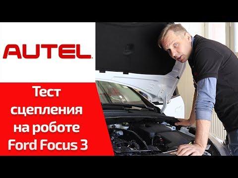 Как проверять сцепление на Ford Focus 3 с роботом DPS6?