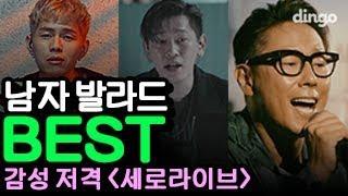 남자 감성 발라드 베스트 노래 15곡 모음.zip [세로라이브 연속듣기 1시간] Best Male Ballads Top15