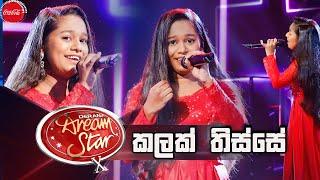 Isindi Amarasinghe | Kalak Thisse (කලක් තිස්සේ)  Dream Star Season 10 Thumbnail