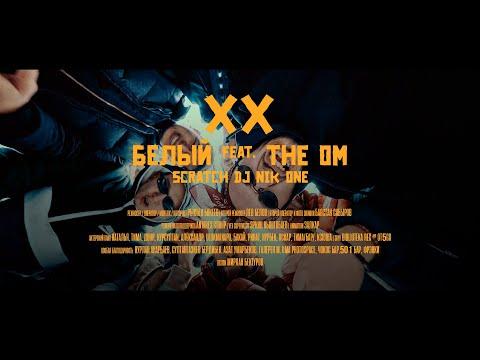 Белый Feat THE OM - XX (scratch By DJ Nik One)/ Curltai 2020