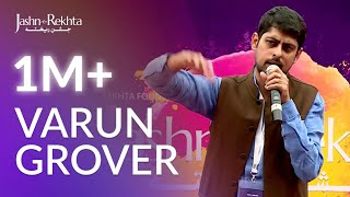 Varun Grover | Hota Hai Shab-o-Roz Tamasha Mire Aage | Jashn-e-Rekhta 4th Edition 2017
