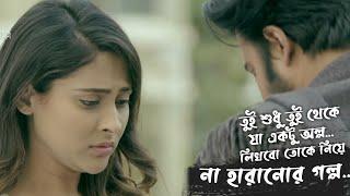 Na Haranor Golpo (না হারানোর গল্প) - Full Song | Salehin Prince ft Anas Islam | Bangla New Song 2019