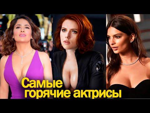 Самые сексуальные актрисы голливуда 2019