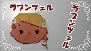 折り紙origamiツムツム折り方~【簡単ラプンツェル】ラプンツェル How to fold Rapunzel thumbnail