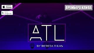 ATL - Танцуйте | TRAILER