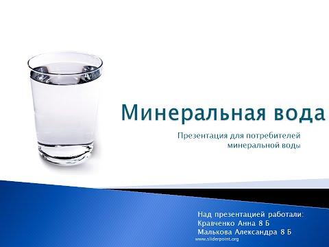 Минеральные воды - лечение минеральной водой. - Новые Пути