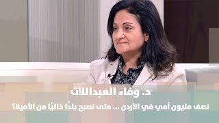 د. وفاء العبداللات - نصف مليون أمي في الأردن ... متى نصبح بلدًا خاليًا من الأمية؟