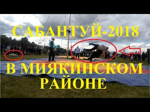 Сабантуй в Миякинском районе 10.06.2018/👍\ Сабантуй-2018