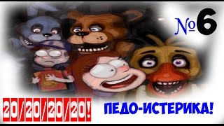 Как пройти 7 НОЧЬ на СЛОЖНОСТИ 20 20 20 20 Five Nights At Freddy s Истерика ПЕДОБИРЫЧА 6