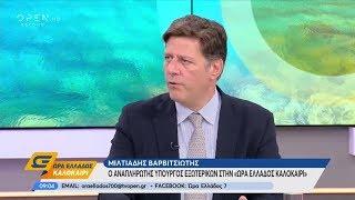 Βαρβιτσιώτης: Η Ελλάδα προσπαθεί να έχει καλές σχέσεις με τις ΗΠΑ - Ώρα Ελλάδος Καλοκαίρι | OPEN TV
