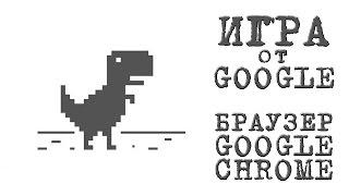 Google Динозавр игра МИРОВОЙ РЕКОРД | Google Chrome Dinosaur Game WORLD RECORD?!