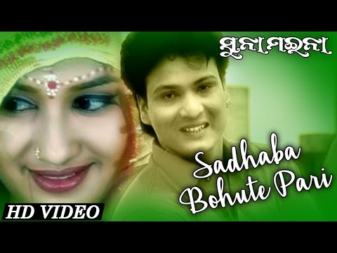 SADHABA BOHUTE PARI | Romantic Song | Babul Supriyo | SARTHAK MUSIC | Sidharth TV