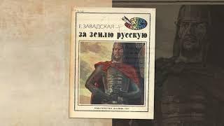 Виртуальная книжная выставка «История России в орденах. Орден Святого Александра Невского»