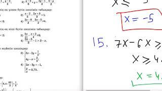 Математика. 7-сынып. Қайталау есептері. 0.11, 0.12, 0.13, 0.14, 0.15, 0.16, 0.17, 0.18, 0.19