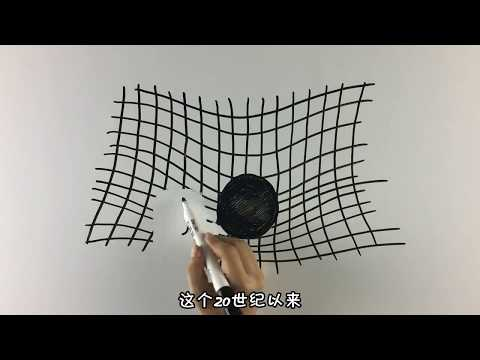 《柴知道》科普:引力波是什么?.