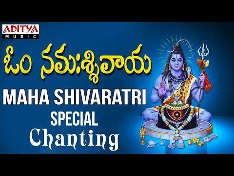 Popular Om Namah Shivaya Chanting Maha Shivaratri Special II Telugu Devotional Songs | Ramu