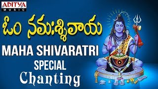 Om Namah Shivaya Chanting II Ramu || Telugu Devotional Songs