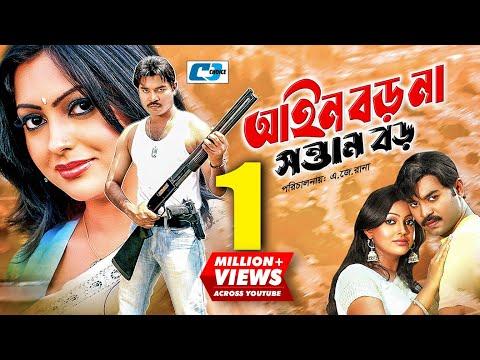 Ain Boro Na Shontan Boro   Bangla Movie   Nipun   Maruf   Shikha   Asif