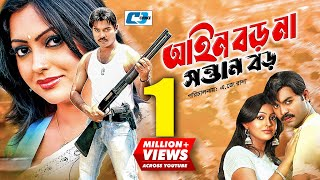 Ain Boro Na Shontan Boro | Bangla Movie | Nipun | Maruf | Shikha | Asif