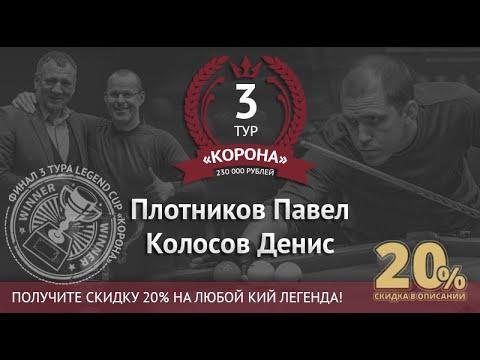 Финал Legend Cup 3 этап | Плотников Павел - Колосов Денис