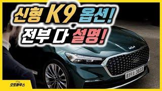 신형 K9 옵션 전부 설명! (2021 페이스리프트, 가격표 보고 설명)