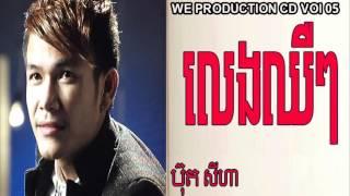 លេងឈឺៗ ច្រៀងដោយ ប៊ុត សីហា We Production CD Vol 05