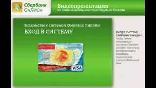 Сбербанк Онлайн ru   мобильный банк avi