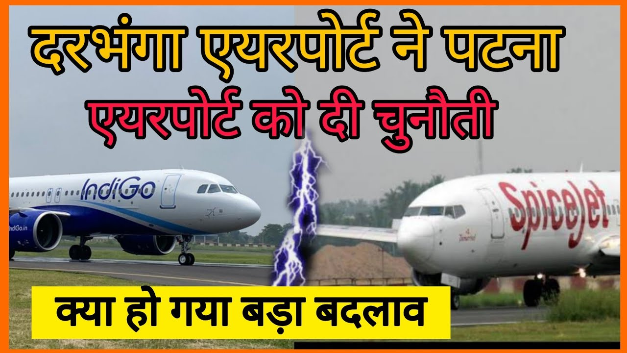 Download Darbhanga Airport ने पटना एयरपोर्ट को दी चुनौती, क्या हो गया बड़ा बदलाव! darbhanga vs patna