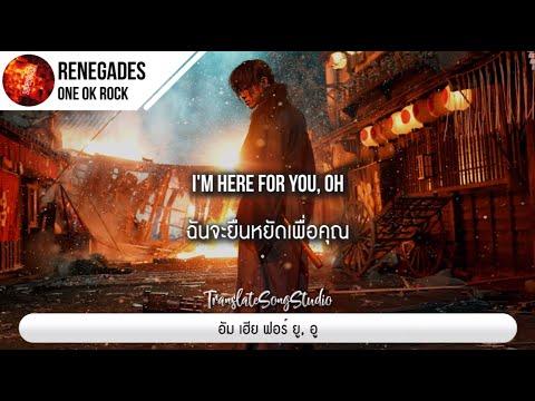 แปลเพลง Renegades - ONE OK ROCK