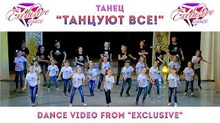 """Download Танцуют все! / Everybody is dancing! / Детские танцы / ТКМ """"Exclusive"""" Mp3 and Videos"""