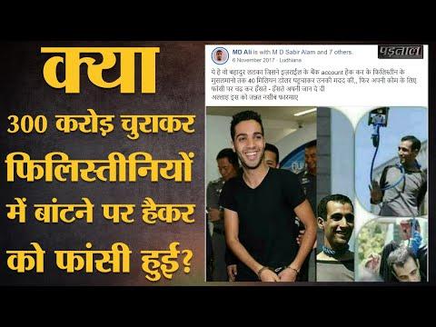 Fact Check: क्या Israeli Banks से 300 Crores चुराने वाले Hacker Hamza Bendelladj को फांसी दी गई?