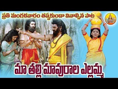 Maa Thalli Mavurala Yellamma | Yellamma Songs | Renuka Yellamma Songs Telugu | Yellamma Dj Songs