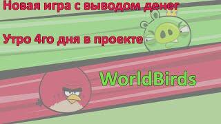 Игра с возможностью вывода денег WorldBirds 4й день, вечер