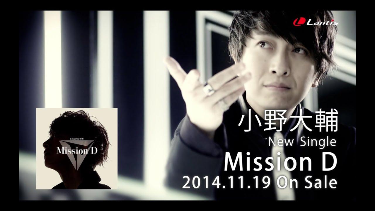 小野大輔「Mission D」MusicClip 90s