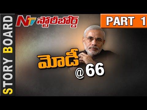 The Rise of PM Narendra Modi  || Story Board || Part 1 || NTV