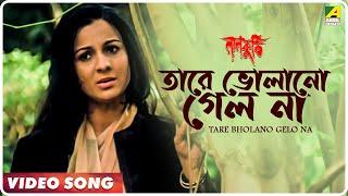 Tare Bholano Gelo Na | Lal Kuthi | Bengali Movie Song | Asha Bhosle